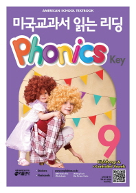 미국교과서 읽는 리딩 Phonics Key. 9(American School Textbook)