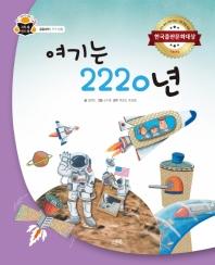 여기는 2220년(과학 속 원리 쏙 66)