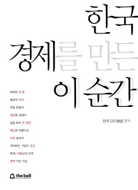 한국 경제를 만든 이 순간