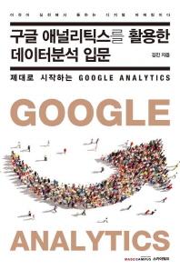 구글 애널리틱스를 활용한 데이터분석 입문