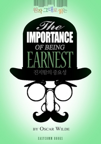 원작 그대로 읽는 진지함의 중요성(The Importance of Being Earnest)