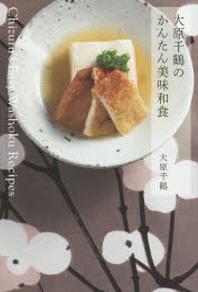 [해외]大原千鶴のかんたん美味和食