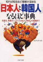 日本人と韓國人なるほど事典 일본인과 한국인 용어차이 사전