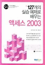 액세스 2003(127개의 실습예제로 배우는)(CD1장포함)(압권)