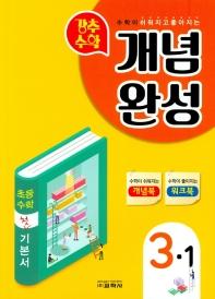 초등 수학 3-1(2020)(강추수학 개념완성)