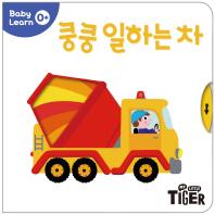 쿵쿵 일하는 차(Baby Learn)(보드북)