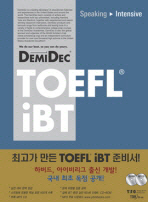 DEMIDEC TOEFL IBT SPEAKING: INTENSIVE(CD1장, MP3CD1장포함)(DemiDec TOEFL iBT 시리즈)