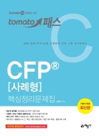 CFP 사례형 핵심정리문제집(토마토패스)