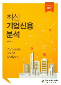 기업신용분석(최신)(8판)
