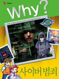 Why? 사이버 범죄(인문사회교양만화 30)