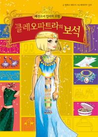 패션소녀 릴리의 모험. 8: 클레오파트라의 보석(양장본 HardCover)