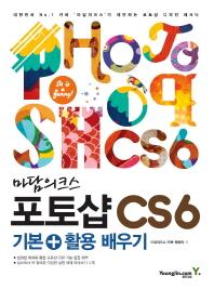 포토샵 CS6 기본 활용 배우기(마담의크스)