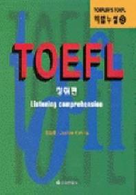 TOEFL 청취편(TAPE포함)
