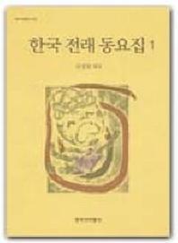 한국 전래 동요집 1(창비 아동문고 65)