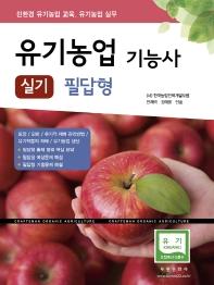 유기농업기능사 실기 필답형(2021)