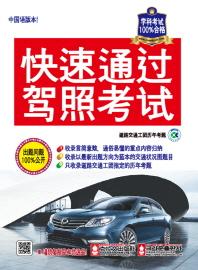 운전면허 빨리 합격하기(중국어판)(CD1장포함)