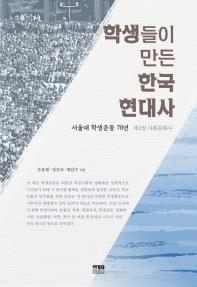 학생들이 만든 한국 현대사(양장본 HardCover)
