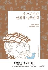 빌 브라이슨 발칙한 영국산책(리커버 에디션)