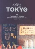 시크릿 TOKYO