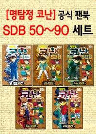 명탐정코난 공식 팬북 SDB Plus 세트(50~90)(전5권)