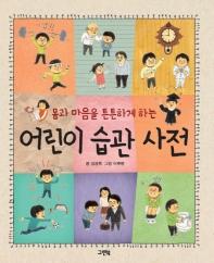 어린이 습관 사전(몸과 마음을 튼튼하게 하는)(양장본 HardCover)