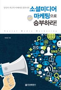 소셜미디어 마케팅으로 승부하라