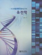 유전학(포스트게놈 시대의 전문인을 위한)