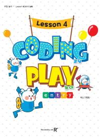 코딩 놀이 Lesson. 4(엔트리심화)(영재스쿨)