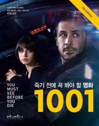 죽기 전에 꼭 봐야 할 영화 1001(7판)(양장본 HardCover)