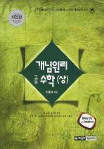 고등수학(상)(2012)(개념원리) 2009년발행#