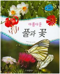 아름다운 풀과 꽃(꿈틀꿈틀 자연관찰 80)(양장본 HardCover)