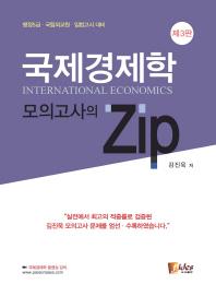국제경제학(모의고사의 Zip)(3판)