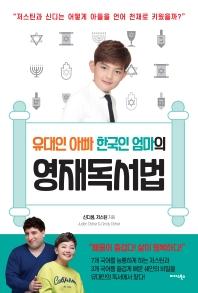 유대인 아빠 한국인 엄마의 영재독서법