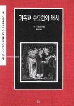 기독교 수도원의 역사