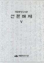 선본해제 5