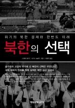 북한의 선택(위기의 북한 경제와 한반도 미래)