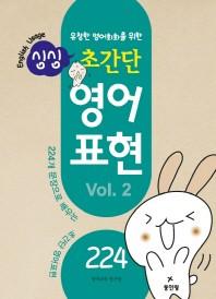 싱싱 초간단 영어 표현 Vol. 2(유창한 영어회화를 위한)(CD1장포함)