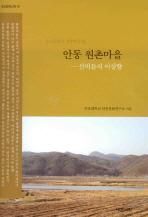 안동 원촌마을: 선비들의 이상향(동양문화산책 28)