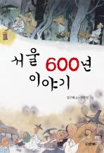 서울 600년 이야기(산하어린이 31)