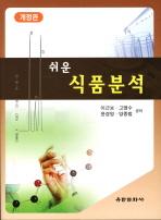 식품분석(쉬운)(개정판 3판)