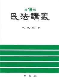 민법강의(18판)(양장본 HardCover)