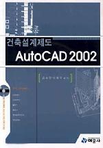 AUTOCAD 2002 건축설계제도 (CD-ROM 1장 포함)