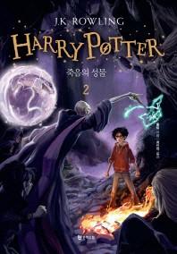 해리포터(Harry Potter): 죽음의 성물. 2(양장본 HardCover)