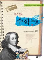 수학노트(파스칼의)(특목고 준비를 위한 초등학습만화 24)