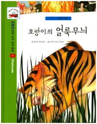 호랑이의 얼룩무늬(지혜나라 동화여행)(양장본 HardCover)