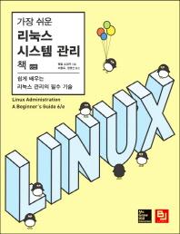 리눅스 시스템 관리 책(가장 쉬운)(가장 쉬운 책 시리즈 3)