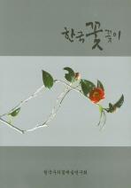 한국꽃꽃이