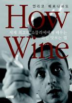 HOW WINE (하우 와인)