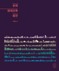 한국 현대건축 평전