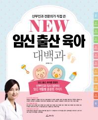 New 임신 출산 육아 대백과(산부인과 전문의가 직접 쓴)